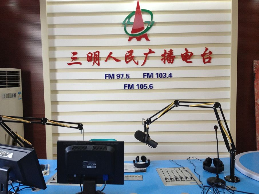 Sanming People's FM Broadcasting Station